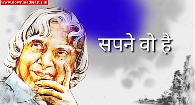 Inspirational Videos | APJ Abdul Kalam WhatsaApp Status Video
