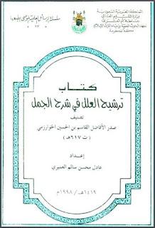 تحميل كتاب تشريح العلل في شرح الجمل pdf القاسم بن الحسين الخوارزمي