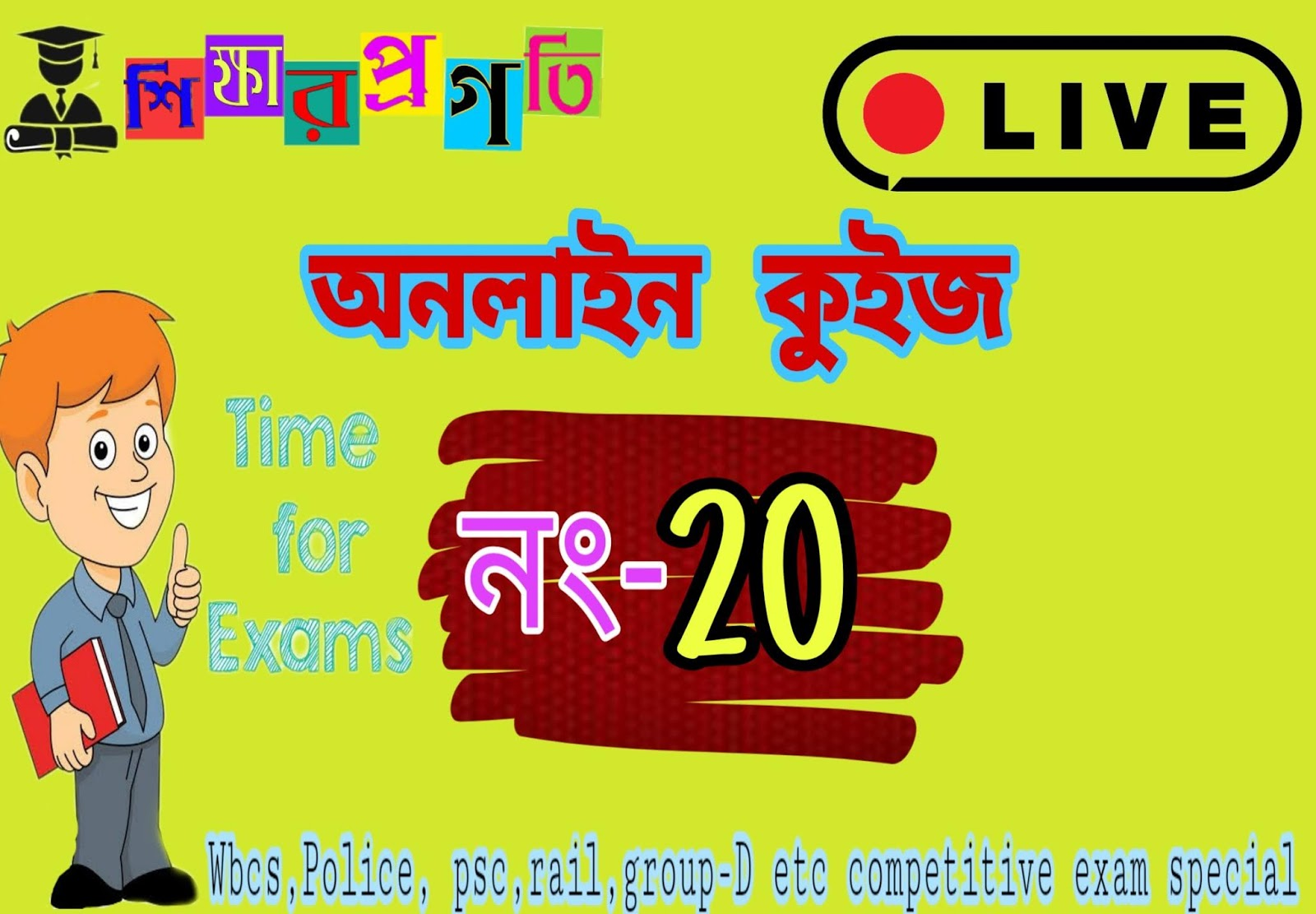 Online Quiz in Bengali ( No-20) Live