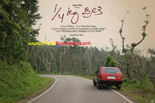 1/4 Kg Preethi Kannada Songs Download