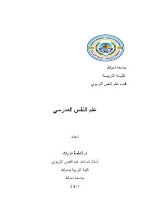 محاضرات علم النفس المدرسي pdf