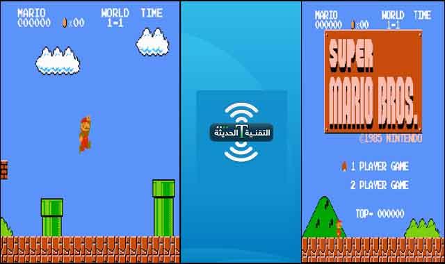 تحميل لعبة سوبر ماريو القديمة للاندرويد Super Mario الاصلية