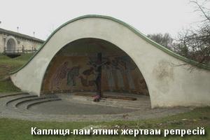 Пам'ятна каплиця замученим в Золочеві