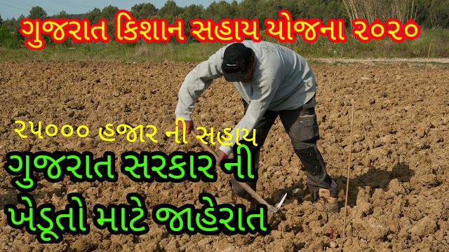 Gujarat  Kishan Sahay Yojana 2020