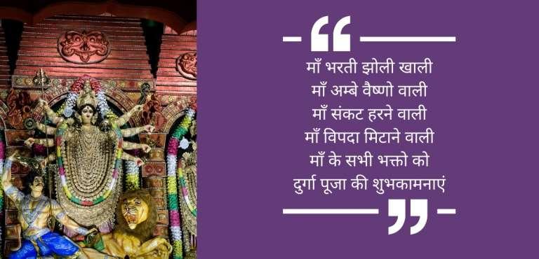 Durga Puja 2021 hindi greetings images