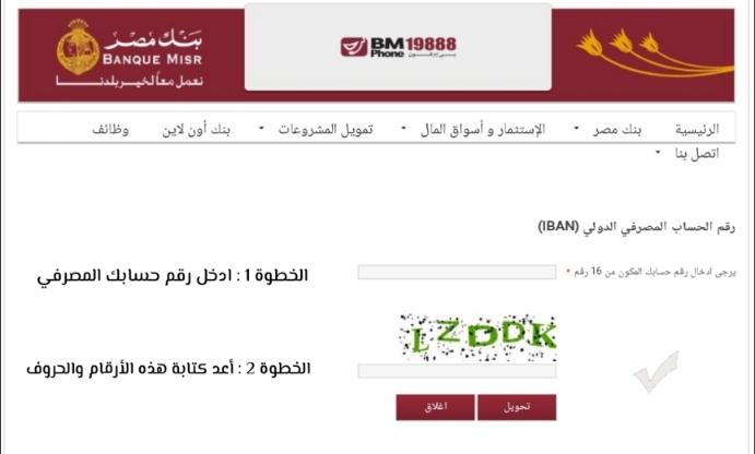 """معرفة رقم الحساب البنكي الدولي """"IBAN"""""""