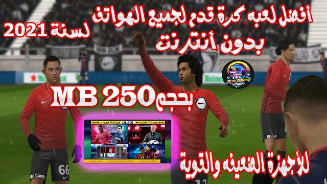 تحميل لعبة دريم ليج اسكور2021/download dream league soccer 2021