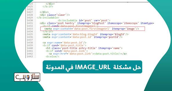 كيفية اصلاح خطأ image_url
