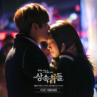 Lyric : Cold Cherry - Growing Pain 2 (OST. The Heirs)