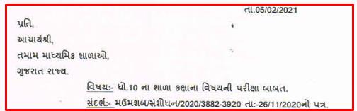 Std 10 Shala Kaxa Ni Exam Babat Paripatra