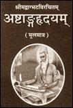 Hindi PDF of Vagbhata Ashtanga Hridayam