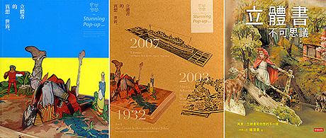 立體書王國共有3本著作: 『立體書的異想世界』導覽手冊、『立體書的異想世界』圖錄、《立體書不可思議》