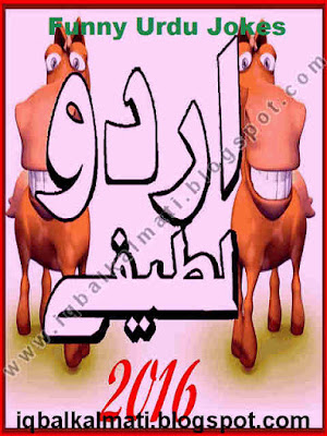 Urdu Jokes and Funny Lateefay Collecton PDF Free Download