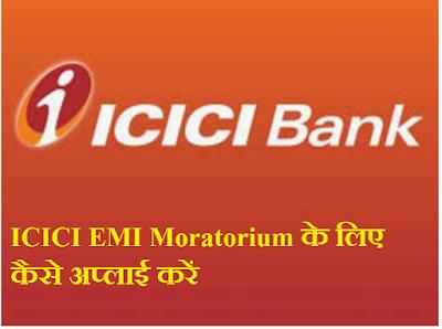 ICICI EMI Moratorium के लिए कैसे अप्लाई करें