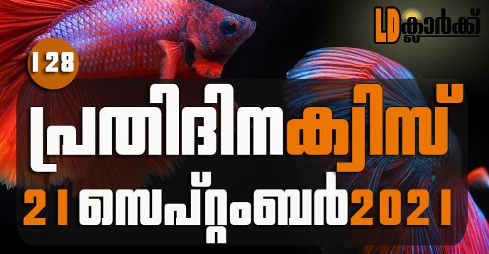 Kerala PSC   21 Sep 2021   Online LD Clerk Exam Preparation - Quiz-128
