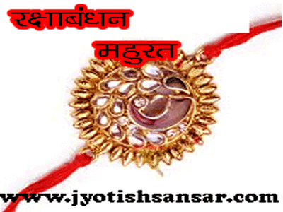 2019 raksha bandhan mahurat in hindi jyotish