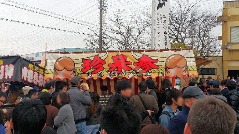 人文研究見聞録:田縣神社の豊年祭、珍呆参の屋台