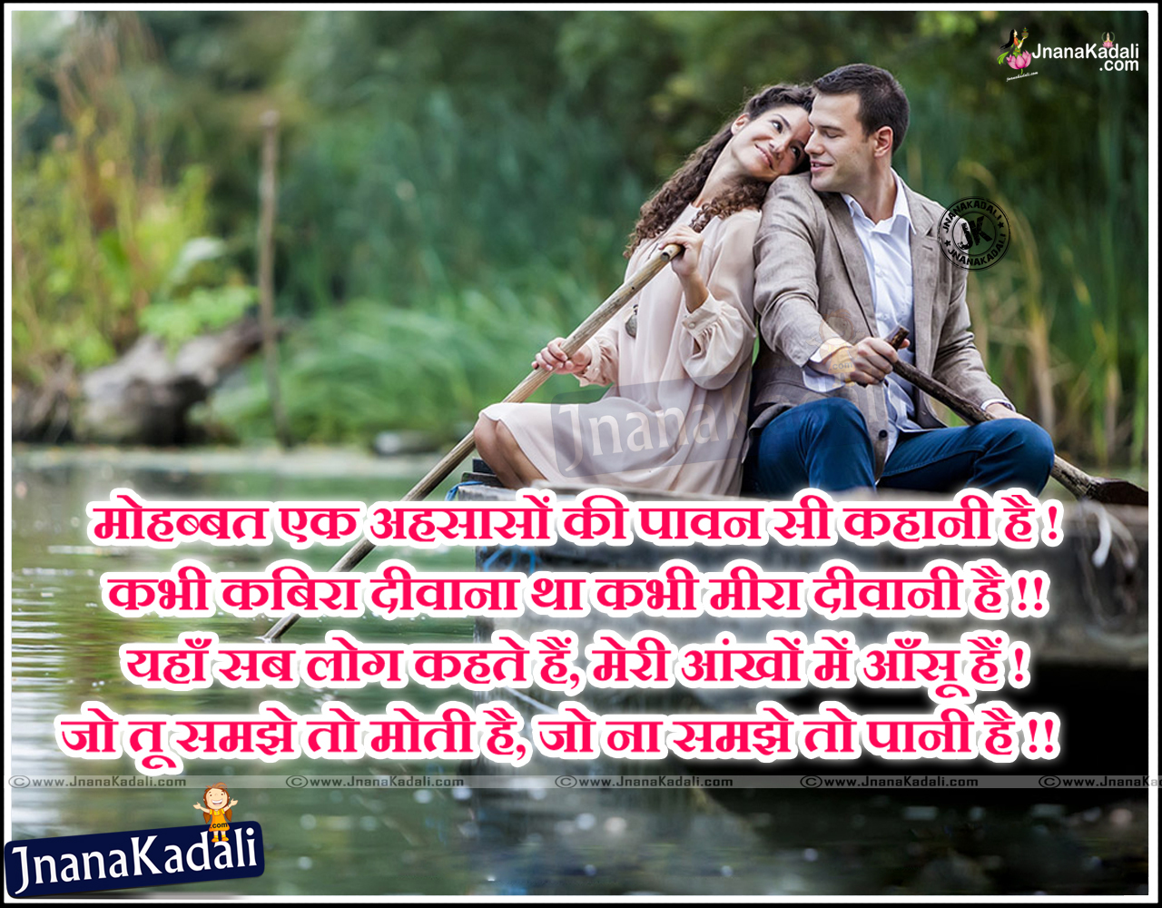 Love Wallpapers With Messages Hindi