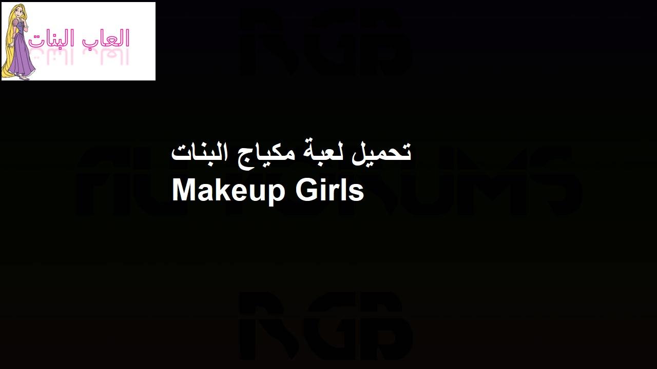 تحميل لعبة مكياج البنات Makeup Girls اخر اصدار للاندرويد