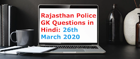 Rajasthan Police GK Questions in Hindi: 26th March 2020