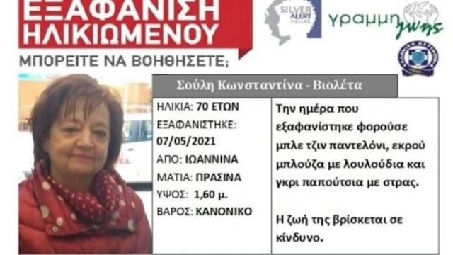 Ιωάννινα: Τραγικός επίλογος στην εξαφάνιση της 70χρονης - Εντοπίστηκε νεκρή