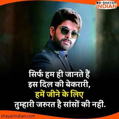 तुम्हारी जरुरत है सांसों की नहीं - Jarurat Best Love Status Shayari Image in Hindi