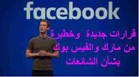 مارك وفيسبوك يتخذ اجراءات وقرارات صارمه ضد الاشاعات والمعلومات المضلله