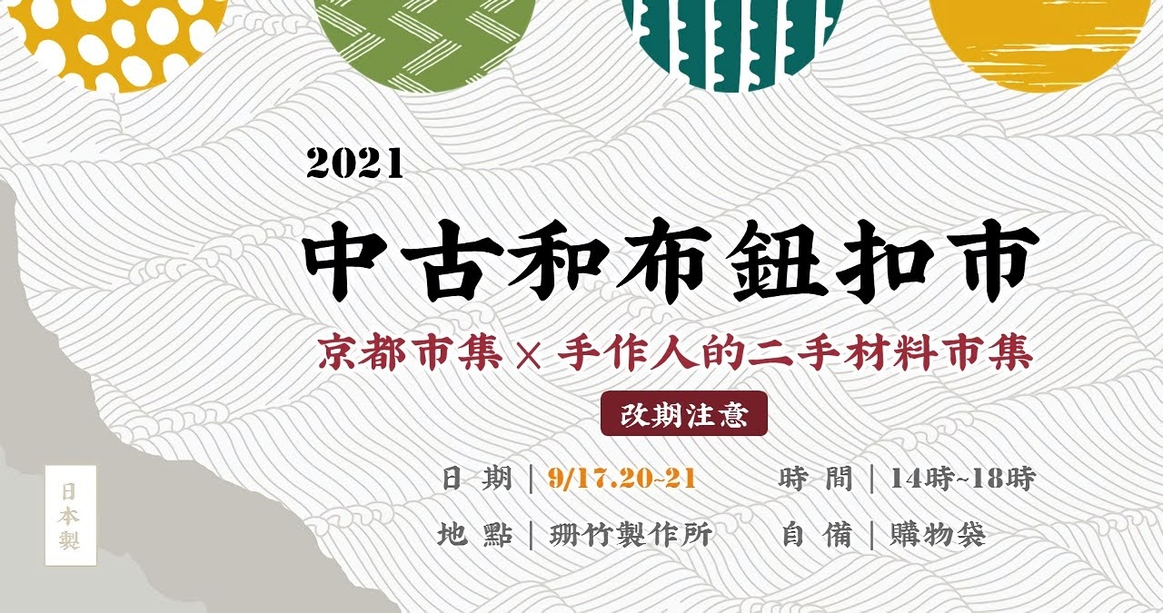 中古和布鈕扣市|京都市集×手作人的二手材料市集|活動