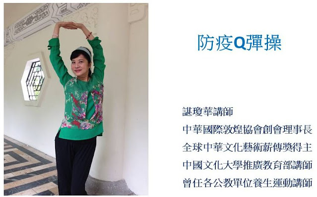 防疫Q彈操功法創始人諶瓊華老師