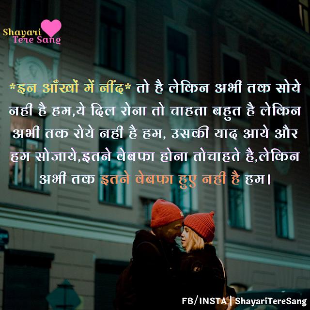 Good Night Shayari For BF
