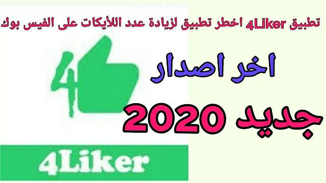 افضل تطبيق للزيادة عدد الليكات والمتابعين على الفيس بوك 4Liker.جديد 2020