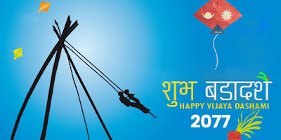 dashain 2077 greetings and wishes