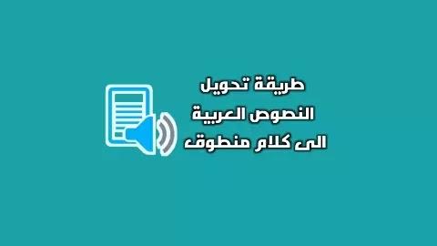 طريقة تحويل النصوص العربية الى كلام منطوق