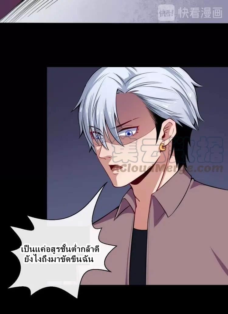 Daddy From Hell - หน้า 30