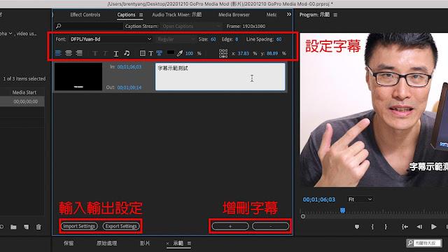 【Adobe Premiere】幫 YouTube 影片加上字幕 --- Captions (註解功能) - Captions 面板三大功能:設定字幕、刪除字幕、輸入輸出設定