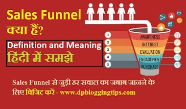 What is Sales Funnel in Hindi, Definition and Meaning Kya Hai