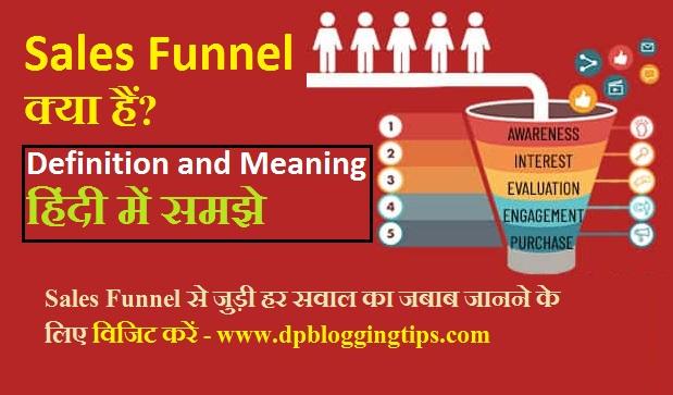 sales funnel kya hai, what is sales funnel in hindi