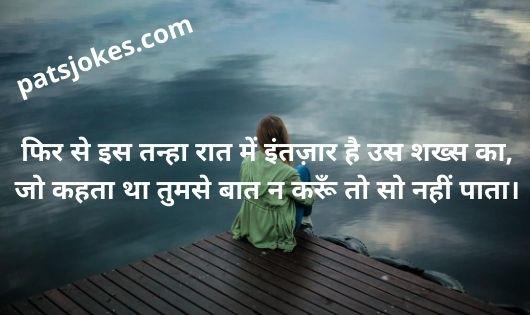 alone sad status shayari in hindi