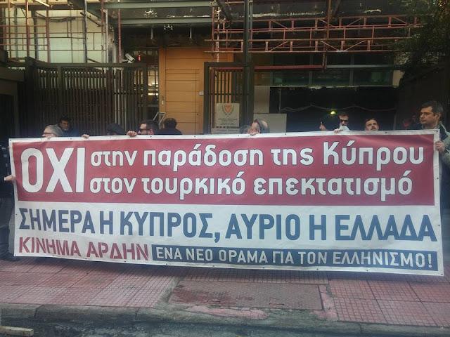 """""""Όχι στην παράδοση της Κυπριακής Δημοκρατίας στον τουρκικό Νεοθωμανισμό"""""""