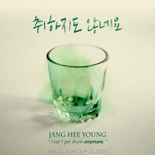 JANG HEE YOUNG – I Can't Get Drunk Anymore – Single