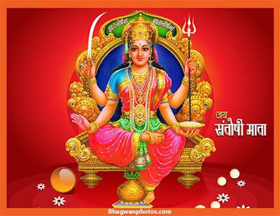 Mata Santoshi Puja Images