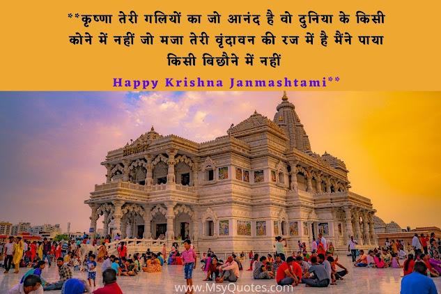 Prem Mandir Vrindavan Quotes,Mathura Quotes
