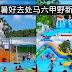 小编湿身带你玩转马六甲野新 Air Panas Jasin 小温泉水上乐园,一家大小好去处!