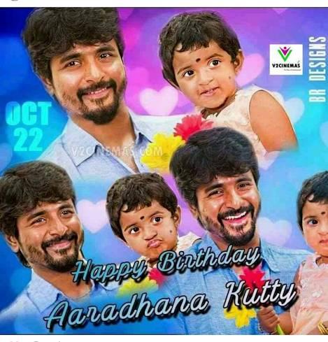 Sivakarthikeyan: Happy Birthday to Sivakarthikeyan daughter Aaradhana!