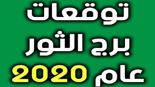 توقعات برج الثور عام 2020