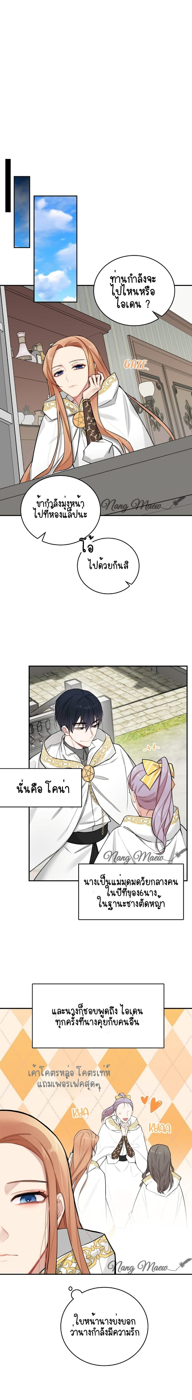 The Newlywed Life of a Witch and a Dragon - หน้า 12