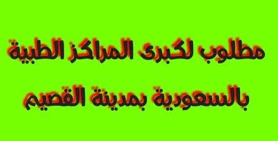 """مطلوب لكبرى المراكز الطبية بالسعودية بمدينة القصيم أخصائي """"تأهيل مهني - تخاطب - نفسي - توحد"""""""