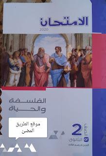 حملكتاب الامتحان في الفلسفه للصف الثاني الثانوى الترم الثاني، ملخص الامتحان فلسفة ثانيه ثانوي