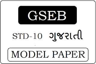 Gujarati Model Paper 2020