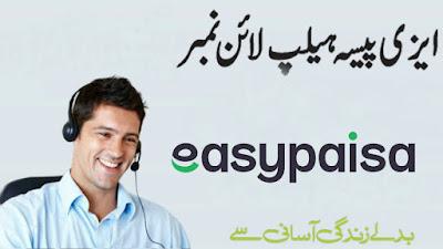 EasyPaisa Helpline - How to Contact EasyPaisa Team